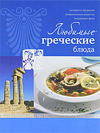 Любимые греческие блюда последний рай на земле