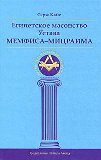 Египетское масонство Устава Мемфиса-Мицраима. Серж Кайе