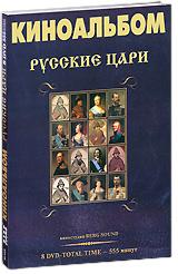 Киноальбом: Русские цари (8 DVD) петр i dvd
