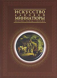 С. Г. Жижина Искусство лаковой миниатюры. Из собрания Государственного Исторического музея