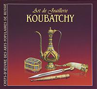 Ольга Брюзгина,В. Клепиков Art de joaillerie: Koubatchy les musees d