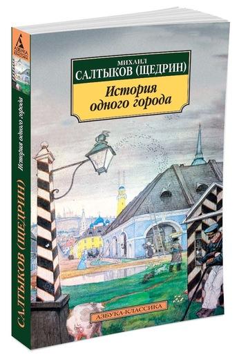 автомобилисты салтыков-щедрин история одного города читать Магните становится работать