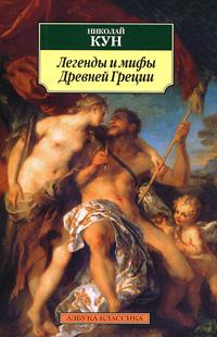 Николай Кун Легенды и мифы Древней Греции новинка