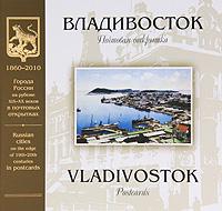 Б. Лившиц Владивосток. Почтовая открытка / Vladivostok: Postcards найк владивосток