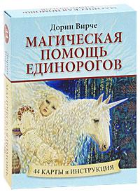 Вирче Дорин Магическая помощь единорогов (набор из 44 карт)