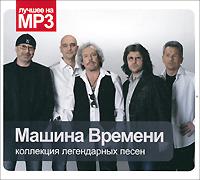 Машина времени. Коллекция легендарных песен (mp3)