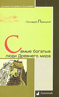 Геннадий Левицкий Самые богатые люди Древнего мира кир булычев клин клином
