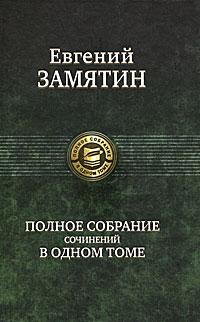 Евгений Замятин Евгений Замятин. Полное собрание сочинений в одном томе полное собрание романов в одном томе