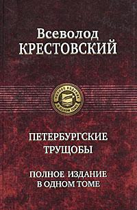 Всеволод Крестовский Петербургские трущобы. Полное издание в одном томе