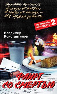 Владимир Константинов Флирт со смертью дашко д джига со смертью