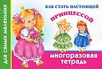 В. Г. Дмитриева Как стать настоящей принцессой как стать принцессой книга