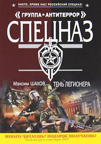 Тень легионера как купить фиалки в москве с доставкой на украину