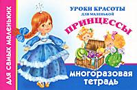 Оковитая Е Уроки красоты для маленькой принцессы. Многоразовая тетрадь