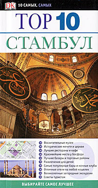 Мелисса Шэйлз Стамбул. Путеводитель ISBN: 978-5-17-071170-3, 978-5-271-32188-7, 978-1-40536-090-6 turvan 3 стамбул