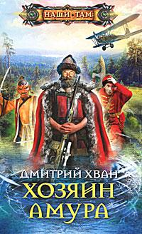 Дмитрий Хван Хозяин Амура