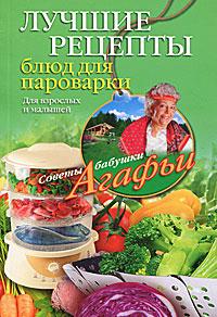 А. Т. Звонарева Лучшие рецепты блюд для пароварки. Для взрослых и малышей