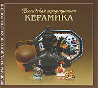 Р. Р. Мусина Российская традиционная керамика р книга мастеров