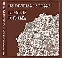 Марина Сорокина Les dentelles de Russie: La dentelle de Vologda on near la rings