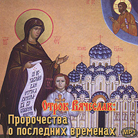 Отрок Вячеслав. Пророчества о последних временах (mp3)