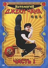 Антология Джеки Чана: Часть 1, выпуски 1-2 (2 DVD) воскресная школа с отцом даниилом выпуски 6 10 dvd