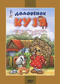 Домовенок Кузя. Сборник мультфильмов в зоопарке ремонт dvd
