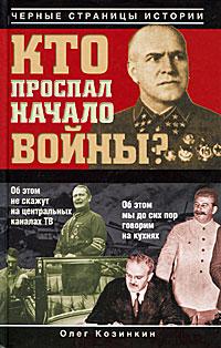 Олег Козинкин Кто проспал начало войны? олег козинкин сталин кто предал вождя накануне войны