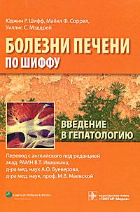 Введение в гепатологию. Юджин Р. Шифф, Майкл Ф. Соррел, Уиллис С. Мэддрей