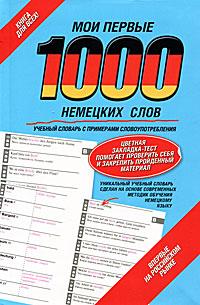Мои первые 1000 немецких слов. Учебный словарь с примерами словоупотребления мои первые 500 немецких слов учебный словарь