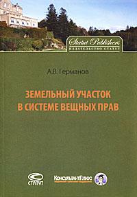 А. В. Германов Земельный участок в системе вещных прав как продать земельный участок не в собственности