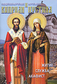Святые священномученик Киприан и мученица Иустина. Житие, служба, акафист цена