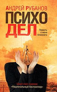 Андрей Рубанов Психодел андрей земляной борис орлов глубина