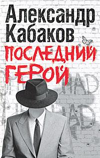 Александр Кабаков Последний герой кино последний герой lp