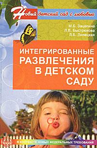 Интегрированные развлечения в детском саду