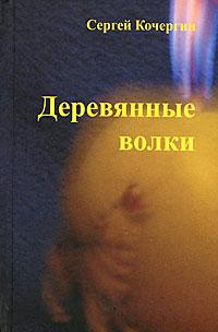 Сергей Кочергин Деревянные волки купить кожаную сумку в медведково
