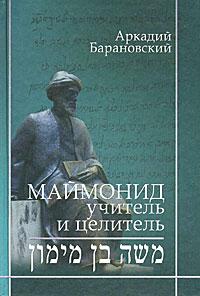 Zakazat.ru: Маймонид. Учитель и целитель. Аркадий Барановский
