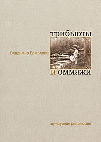 Владимир Ермолаев Трибьюты и оммажи