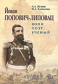 Йован Попович-Липовац. Воин. Поэт. Ученый