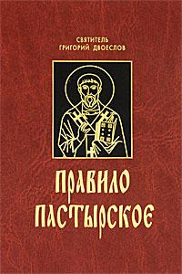 Святитель Григорий Двоеслов Правило пастырское григорий нисский святитель о блаженствах