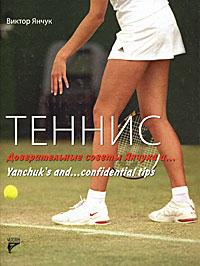 Теннис. Доверительные советы Янчука и.... Виктор Янчук