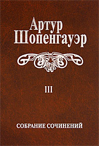 Артур Шопенгауэр. Собрание сочинений в 6 томах. Том 3. Малые философские сочинения