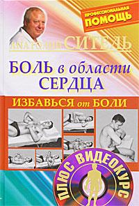Анатолий Ситель Избавься от боли. Боль в области сердца (+ DVD-ROM)