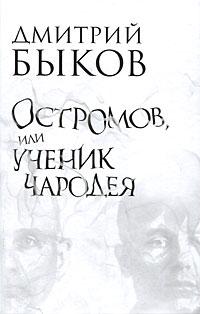 Дмитрий Быков Остромов, или Ученик чародея ювелирные подвески accent jewelry подвеска серебряная знак зодиака рак