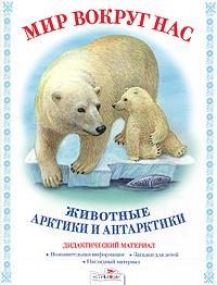 Мир вокруг нас. Животные Арктики и Антарктики. Дидактический материал