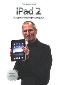iPad 2. Исчерпывающее руководство стилус iphone ipad