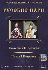 Царь - это основной титул монархов Русского царства начиная с 1547 года. Официально первым царем именовался Иоанн VI Грозный, а последним был Петр I. Но как полуофициальный титул он сохранился за русскими правителями вплоть до революции 1917 года.         Екатерина II ВеликаяГоды правления: 1762 - 1796 гг. История Екатерины II была похожа на сказку про бедную немецкую принцессу Софию-Фредерику-Августу, превратившуюся волею судеб в российскую императрицу Екатерину Великую. Но вместо сказочного случая были многолетний труд, воля, терпение, гибкий ум и необходимое для политика чувство меры в действиях. Екатерина II организовала заговор против своего мужа Петра III, но взойдя на престол, в течение 30 с лишним лет стремилась провести в жизнь свою программу преобразований и создать в России то, что мы теперь называем