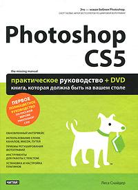 Леса Снайдер Photoshop CS5. Практическое руководство (+ DVD-ROM) красавица и чудовище dvd книга