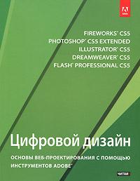 Цифровой дизайн. Основы веб-проектирования с помощью инструментов Adobe с в киселев с в алексахин а в остроух веб дизайн