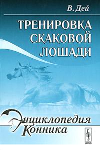 Тренировка скаковой лошади. В. Дей