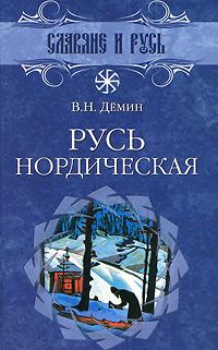 В. Н. Демин Русь нордическая