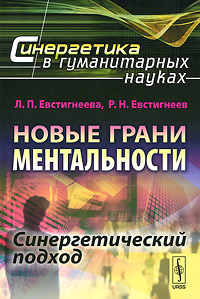 Новые грани ментальности. Синергетический подход. Л. П. Евстигнеева, Р. Н. Евстигнеев